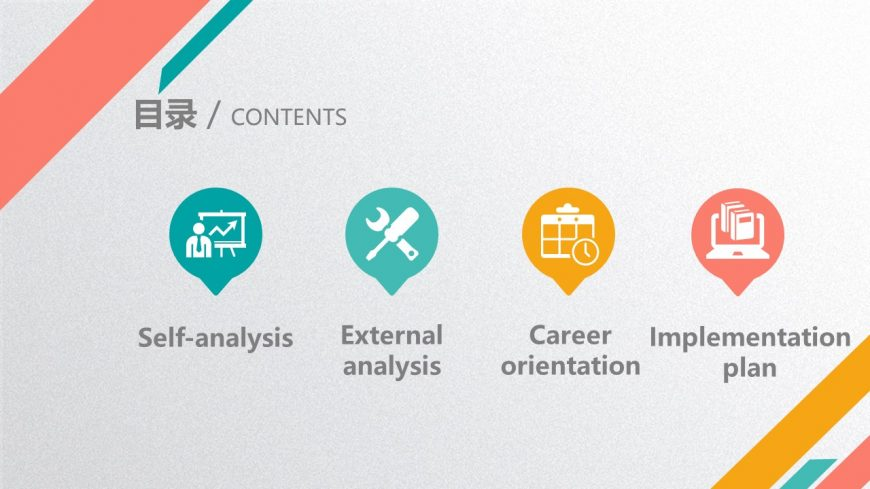 Student Career Plan PowerPoint Template